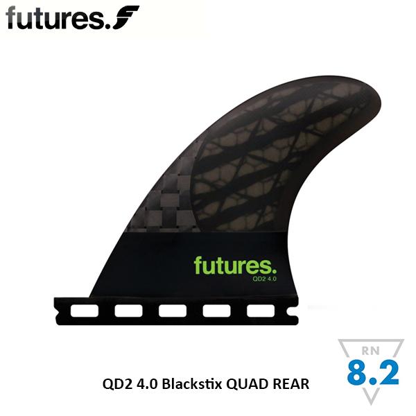 futures. フューチャー フィン FUTURE FINS BLACKSTIX 3.0 REAR QD2 4.0 クアッド リアフィン ALTERNATE