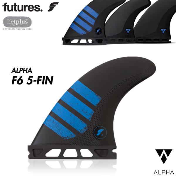 フューチャー フィン FUTURES FIN サーフボード用 ALPHA F6 5fin マルチ