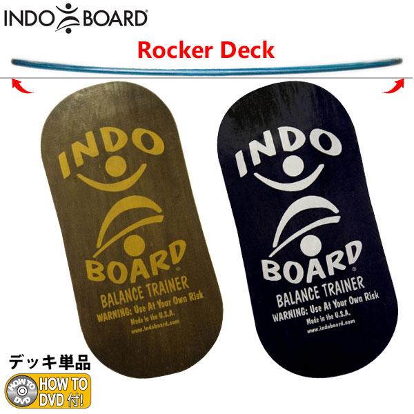INDO BOARD Rocker Deck インドボード ロッカーデッキ単品 デッキのみ バランス体幹トリックマスター 2カラー