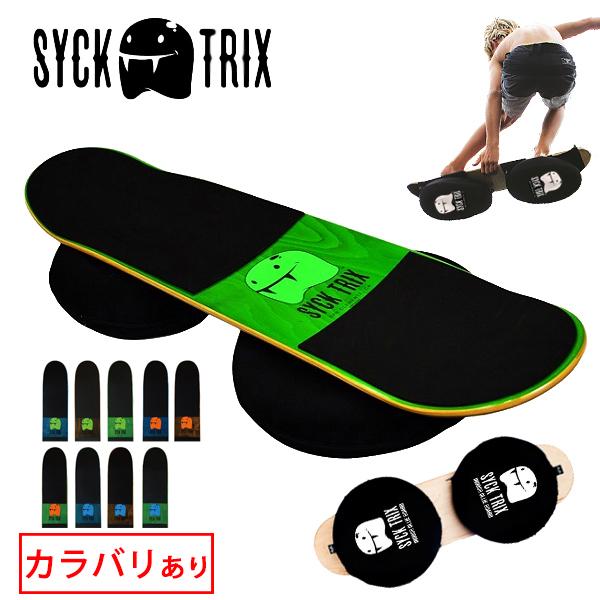 シックトリックス SYCKTRIX バランスボード スケートボード スケボー 練習 カラーデッキ 9カラー