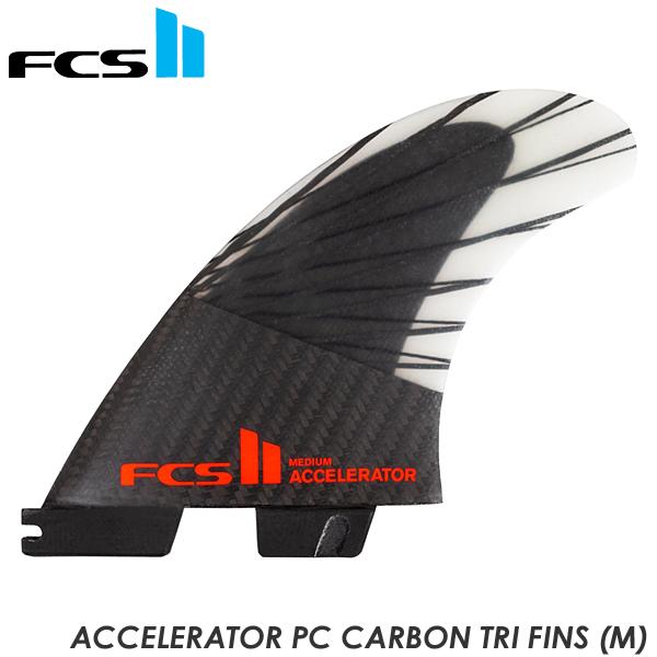 爆買い送料無料 FCS2 FIN アクセラレータートライ カーボン フィン 新作からSALEアイテム等お得な商品満載 ハイスピード時に抜群のコントロール性能 ショートボード サーフィン Mサイズ ACCELERATOR Carbon Performance トライフィン アクセラレーター Core 2020年モデル