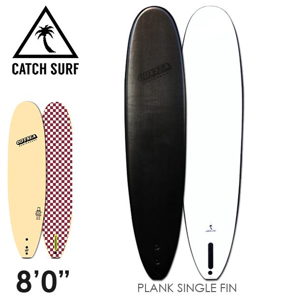 CATCH SURF キャッチサーフ ODYSEA PLANK 8'0