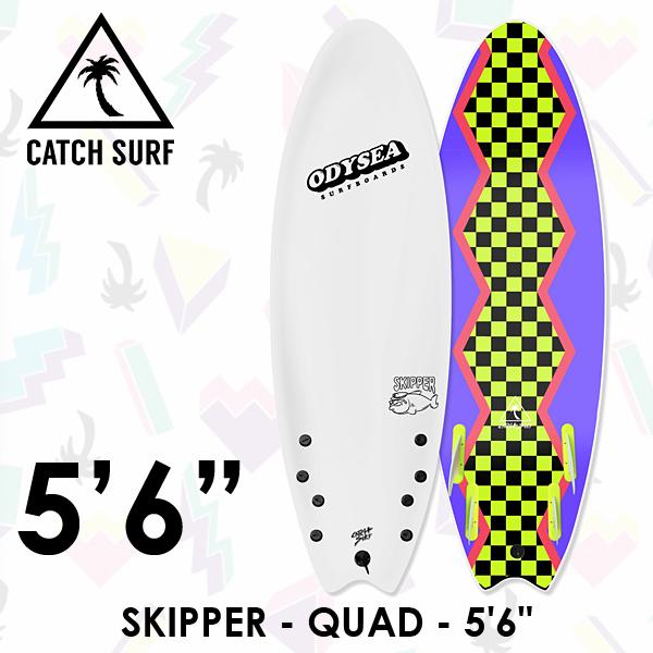 【お買い物マラソン限定 ポイントアップ】CATCH SURF キャッチサーフ ODYSEA SKIPPER QUAD 5'6