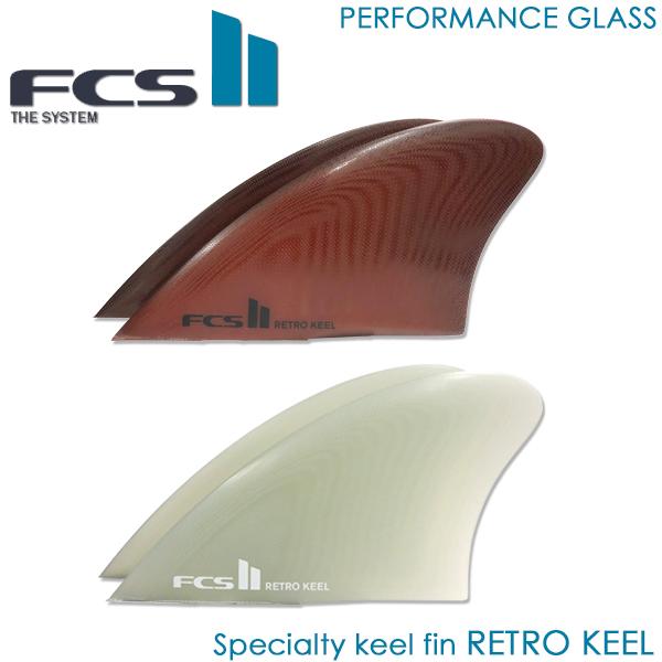 FCS2 フィン RETRO KEEL fin ショートボード用 キールフィン ツインフィン 2カラー【お買い物マラソン限定 ポイントアップ 20倍】