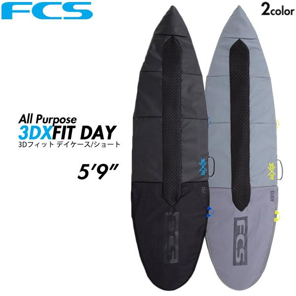 FCS サーフボード ハードケース 3DXFIT DAY 5'9ft All Purpose ショートボード 1本用