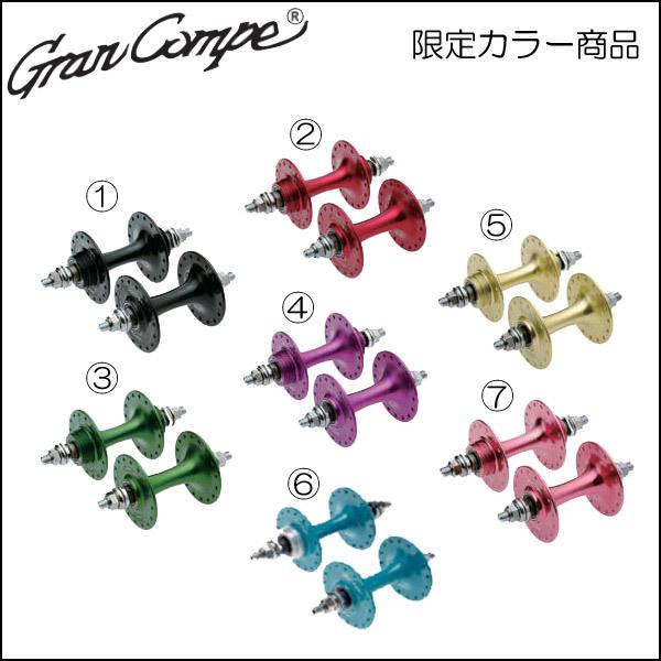Gran Compe グランコンペ 自転車用 ハブ HUB REAR トラックハブ リア 限定カラー 7色バリ