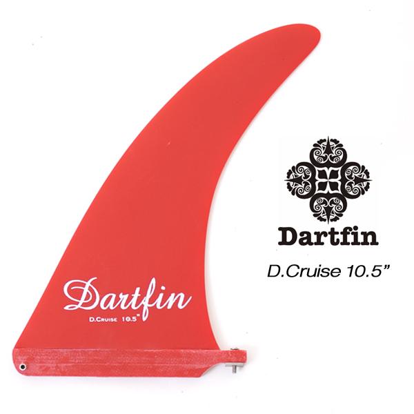 DART FIN ダートフィン D.Cruise 10.5inch オールラウンド シングルフィン 限定カラー