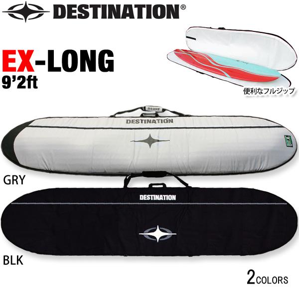 【20%OFF】DESTINATION サーフボードケース ハードケース EX LONG 9'2ft エアトラベル ロングボード 1本用 DS-01EXTR092B/G