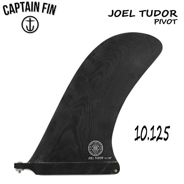 CAPTAIN FIN キャプテンフィン JOEL TUDOR 10.125 PIVOT ロングボード センターフィン サーフィン