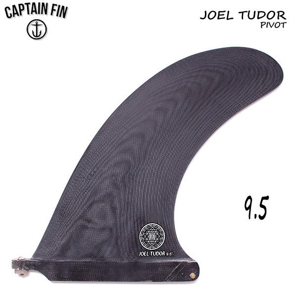 CAPTAIN FIN キャプテンフィン JOEL TUDOR 9.5 PIVOT ロングボード センターフィン サーフィン