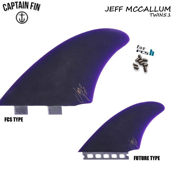 CAPTAIN FIN キャプテンフィン JEFF MCCALLUM TWIN Glass ショートボード フィン サーフィン ツインフィン