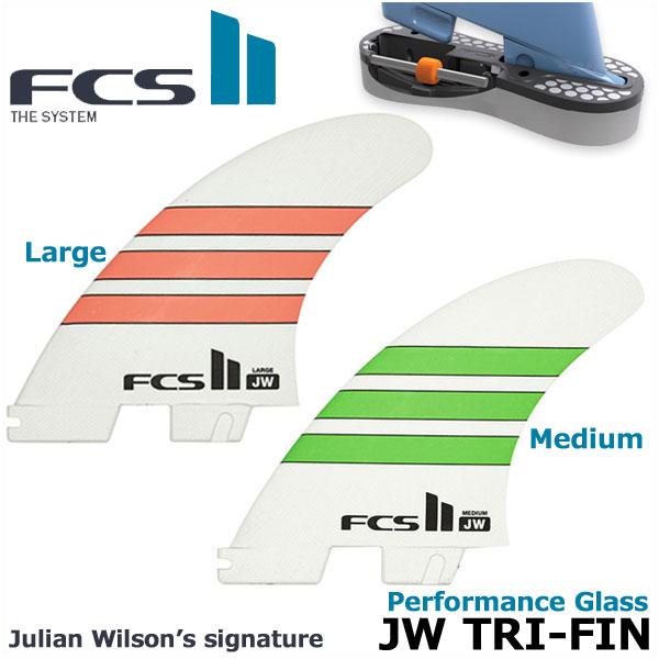 FCS2 フィン JW Performance Glass ジュリアンウィルソン Julian Wilson's signature fin トライフィン Medium/Large NEWテンプレート