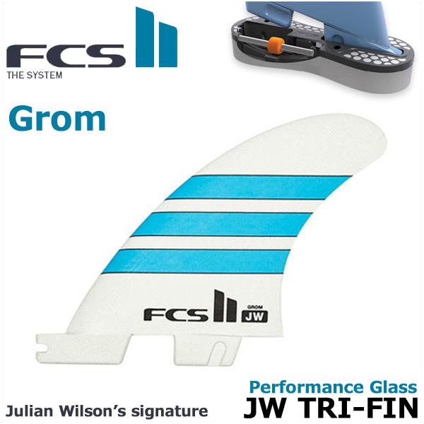 FCS2 フィン GROMサイズ JW Performance Glass ジュリアンウィルソン Julian Wilson's signature fin トライフィン NEWテンプレート