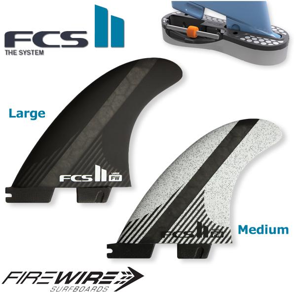 FCS2 3フィン FW Performance Core ファイヤーワイヤー サーフボード Firewire's Shaper fin TRIフィン Medium/Large
