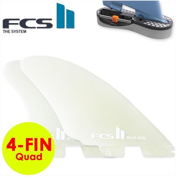 FCS2 フィン クワッド FIN エフシーエス2 フィン SPLIT KEEL Quad Performance Glass クアッドフィン