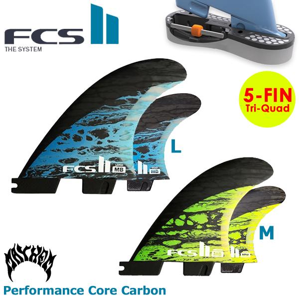 FCS2 フィン MB マット バイオロス Template fin ショートボード用 トライクワッドフィン Medium/Large