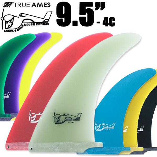 TRUE AMES トゥルーアームス フィン グリノー 4C 9.5inch ロングボード用 センターフィン, BEAUTY FIRST 5871d1b5