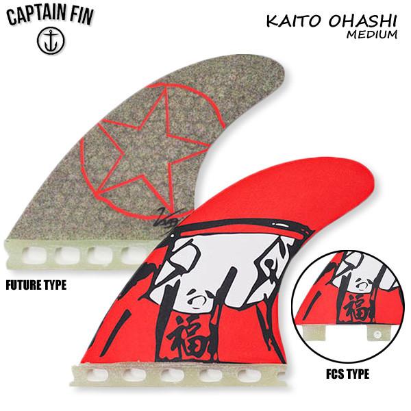 CAPTAIN FIN キャプテンフィン KAITO ″海人 ″OHASHI MEDIUM4.55-4.35 Honeycomb RTM HEX ショートボード FCS/FUTURE トライフィン