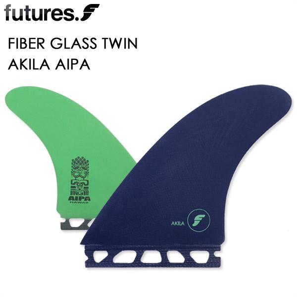 futures. フューチャー フィン FUTURE FIN FIBER GLASS TWIN AKILA AIPA ツインフィン アキラアイパ サーフィン ALTERNATE