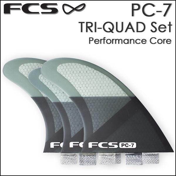 フィン ショートボード サーフィン FCS エフシーエス FIN PC-7 TRI-QUAD PerformanceCore トライクアッドフィン