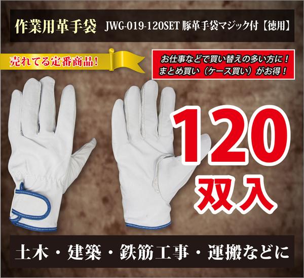 豚革手袋 マジック付 まとめ買い ケース買い 箱買い 120双入 業務用 土木 建築 鉄筋工事 運搬 作業用 JWG-019-120SET