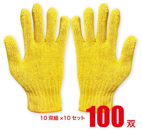 黄色 カラー 軍手 10双組 × 10 セット 合計 100双 【まとめ買い】【業務用】 一般 作業用 アウトドア レジャー BBQ 海 山 川 JK-30Y_10SET