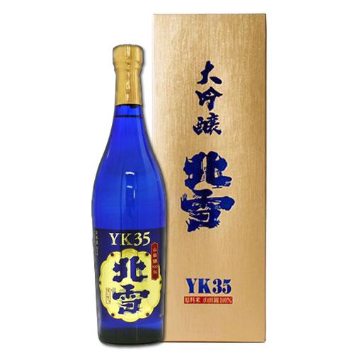 酒処 新潟からお届け致します 購入 新品製造日 北雪 大吟醸 YK35 720ml 宅配用の破損防止箱代も無料です 日本酒 大吟醸酒 お歳暮 yk35 プレゼント 佐渡 お酒 酒 ギフト 初回限定 新潟 北雪yk35 還暦祝い