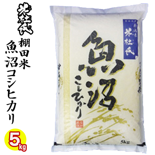 米杜氏魚沼産コシヒカリ5k