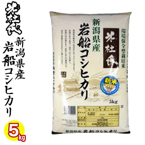 新潟 岩船産 コシヒカリ 5kg