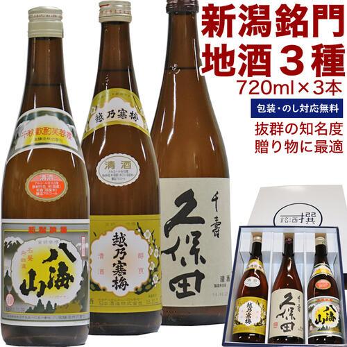 【日本酒】ギフト!プレゼント!におすすめ銘柄で、部下の昇進祝いにピッタリなのは?