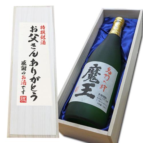 お父さんありがとう芋焼酎 魔王720ml 感謝のお酒です 飲み比べセット 楽天