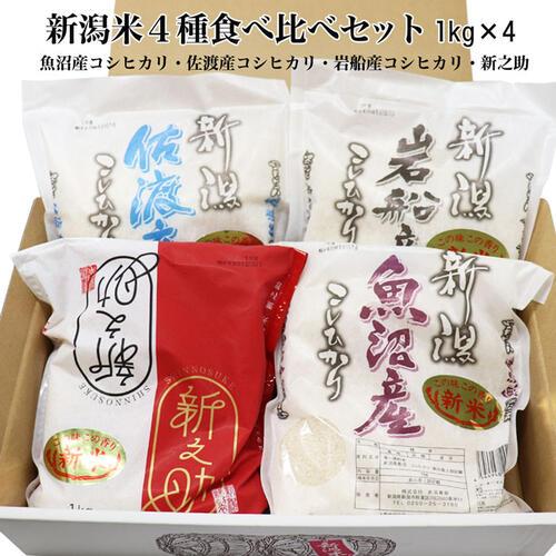 4種米ギフト