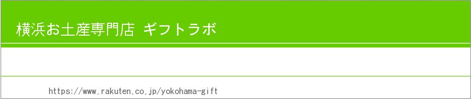横浜お土産専門店 ギフトラボ:赤い靴の女の子 横浜お土産専門店ギフトラボ