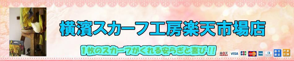 横濱スカーフ工房 楽天市場店:横浜手捺染スカーフとオリジナルのストールの製造・販売