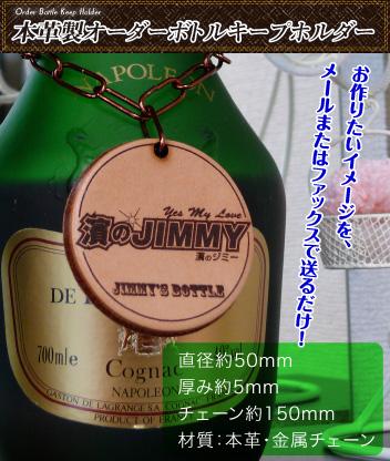 ☆最安値に挑戦 父の日に最適 本革製のボトルキープホルダー 父の日ギフト大人のボトルキープホルダー お酒大好きの人へ 商舗