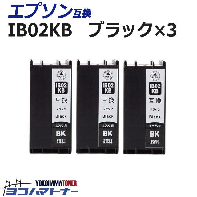顔料 IB02 エプソン ブラック×3セット互換インクカートリッジ 内容:IB02KB 対応機種:PX-M7110F / PX-M7110FP / PX-S7110 / PX-S7110P / PX-M7110FT