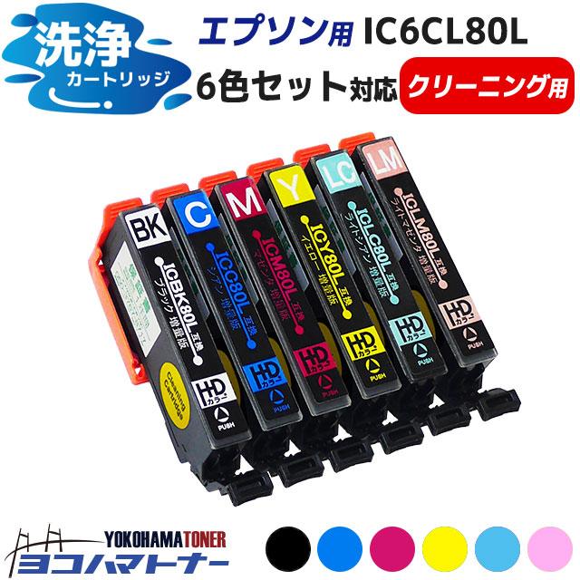IC6CL80L互換 洗浄用カートリッジ IC80L-BK互換 ICC80L互換 ICM80L互換 IC80L-Y互換 IC80L-LC互換 IC80L-LM互換 IC6CL80L互換用 洗浄液 エプソンプリンター用互換 IC80L互換シリーズ 6色セット BK 迅速な対応で商品をお届け致します C M EP-708A EP-707A 新作からSALEアイテム等お得な商品満載 EP-979 対応機種: IC80互換 EP-807A 互換クリーニングカートリッジ LC EP-777A EP-808A LM EP-978A3 Y EP-977A3 EP-907F