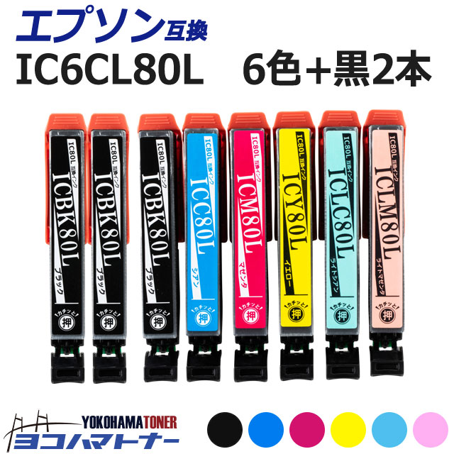 IC6CL80L 6色+黒2本セット 対応機種:EP-707A EP-708A EP-777A EP-807AB EP-807AR EP-807AW 商品追加値下げ在庫復活 EP-808AB EP-808AR 18%OFF EP-808AW EP-907F EP-977A3 EP-978A3 6色+黒2本 ICM80L EPSON互換 エプソンプリンター用互換 IC80 セット内容:IC80L-BK IC6CL80L互換 EP-979A3 1年保証付 残量表示対応 とうもろこし ICC80L スーパーSALE中最大P17倍