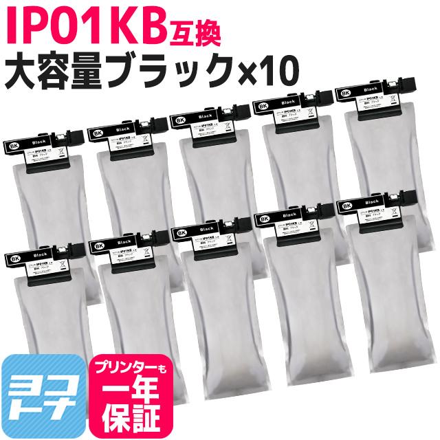 【数量限定セール価格】IP01 エプソン 顔料 ブラック×10セット互換インクパック 内容:IP01KB 対応機種:PX-M884F / PX-S884 / PX-S885 / PX-M885F