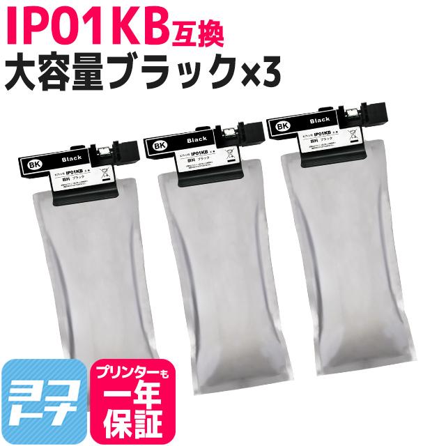 【数量限定セール価格】IP01 エプソン 顔料 ブラック×3セット互換インクパック 内容:IP01KB 対応機種:PX-M884F / PX-S884 / PX-S885 / PX-M885F