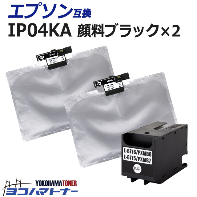IP04KA エプソン インクパック モノクロトナー ブラック×2+PXMB8互換(PXMB7互換)メンテナンスボックスセット互換インクカートリッジ 内容:IP04KA 対応機種:PX-M381FL / PX-S381L 送料無料【互換インク】