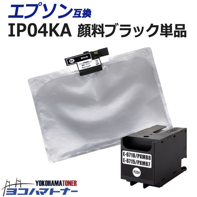 IP04KA エプソン インクパック モノクロトナー ブラック+PXMB8互換(PXMB7互換)メンテナンスボックスセット互換インクカートリッジ 内容:IP04KA 対応機種:PX-M381FL / PX-S381L 送料無料【互換インク】