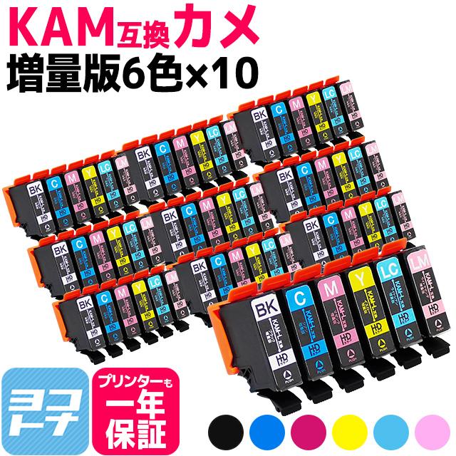対応機種:EP-881AW EP-881AB EP-881AR EP-881AN EP-882AW EP-882AB EP-882AR EP-883AW EP-883AB EP-883AR エントリーで当店最大17倍 KAM-6CL-L エプソン 内容:KAM-BK-L EP-883A 6色×10セット互換インクカートリッジ KAM-M-L KAM-Y-L 互換イ ご注文で当日配送 送料無料 マーケティング 対応機種:EP-881A の増量版 KAM-6CL KAM-C-L EP-882A