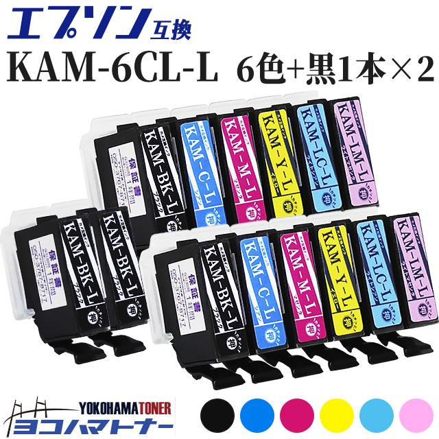 楽天市場 数量限定 特別提供品 kam 6cl l エプソンプリンター用