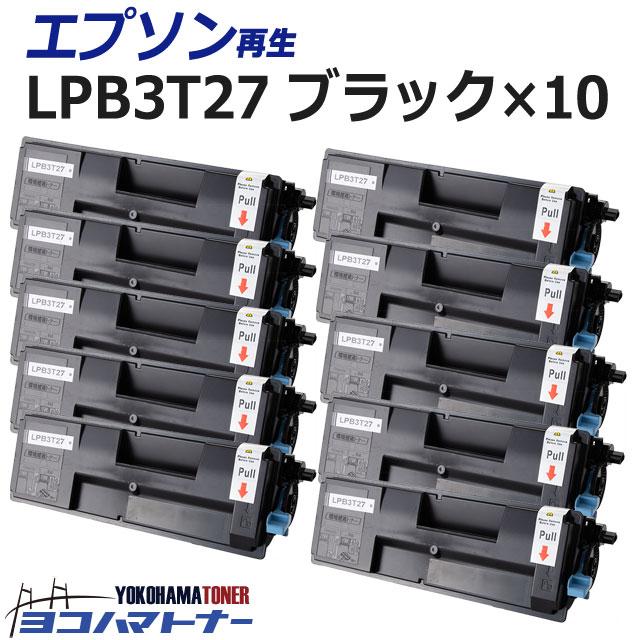 LPB3T27 エプソン リサイクル ブラック×10セット再生トナーカートリッジ 内容:LPB3T27 対応機種:LP-S3550 / LP-S3550PS / LP-S3550Z / LP-S4250 / LP-S4250PS