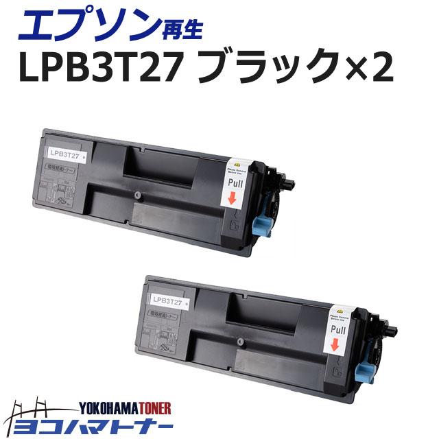 LPB3T27 エプソン リサイクル ブラック×2セット再生トナーカートリッジ 内容:LPB3T27 対応機種:LP-S3550 / LP-S3550PS / LP-S3550Z / LP-S4250 / LP-S4250PS