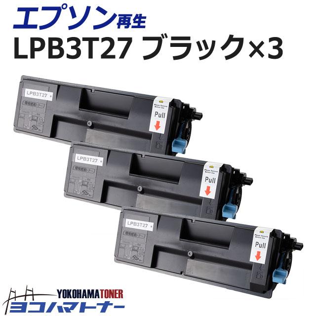 LPB3T27 エプソン リサイクル ブラック×3セット再生トナーカートリッジ 内容:LPB3T27 対応機種:LP-S3550 / LP-S3550PS / LP-S3550Z / LP-S4250 / LP-S4250PS
