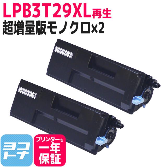 LPB3T29XL-RE エプソン 日本製トナーパウダー使用 ブラック×2セット再生トナーカートリッジ リサイクル 内容:LPB3T29XL(超増量版) 対応機種:LP-S3250 / LP-S3250PS / LP-S3250Z