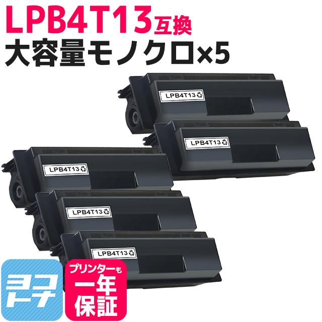 LPB4T13 ブラック 5本セット エプソン互換 ( EPSON互換 ) <対応機種> LP-S310 / LP-S310C2 / LP-S310C9 / LP-S310N / LP-S310NC2 / LP-S310NC9 高品質トナーパウダー採用 【互換トナーカートリッジ】