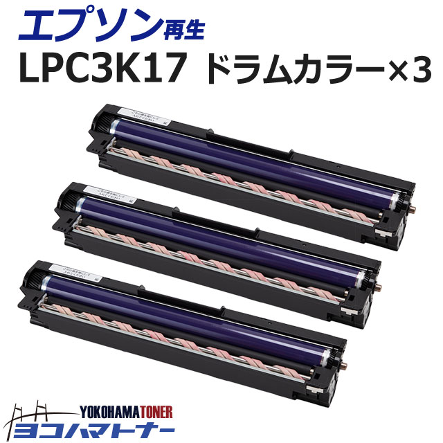 LPC3K17 エプソン カラー×3セット 国内再生 リサイクル 即納 ドラムユニット